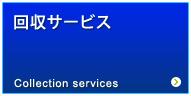回収サービス