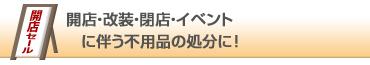 開店・改装・閉店・イベントに伴う不用品処分に!